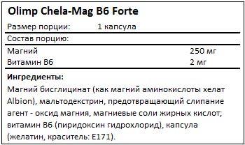 Состав Chela-Mag B6 Forte от Olimp