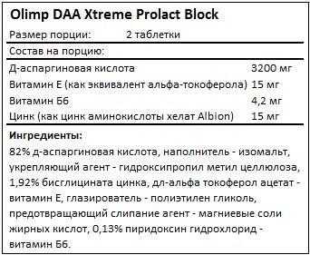 Состав DAA Xtreme Prolact Block от Olimp