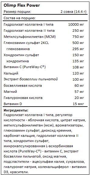 Состав Flex Power от Olimp