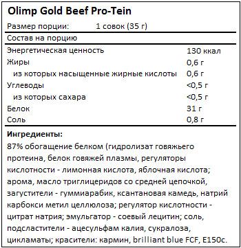 Состав Gold Beef Pro-Tein от Olimp