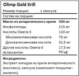 Состав Gold Krill от Olimp