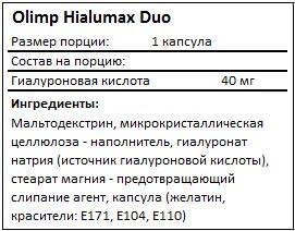 Состав Hialumax Duo от Olimp