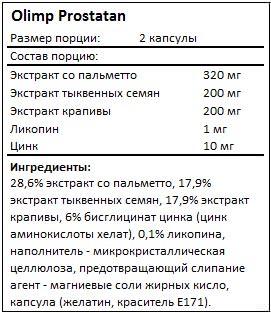 Состав Prostatan от Olimp