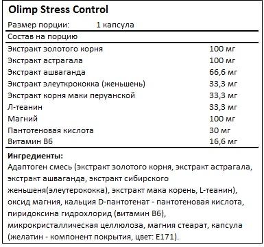 Состав Stress Control от Olimp