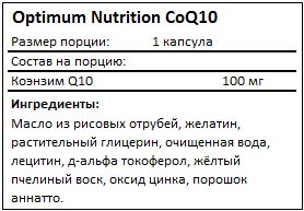Состав CoQ10 от Optimum Nutrition