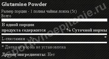 Состав Optimum Nutrition Glutamine Powder