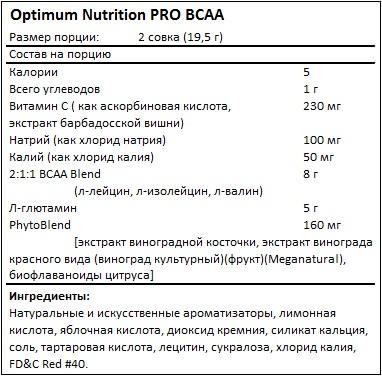 Состав PRO BCAA от Optimum Nutrition