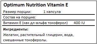 Состав Vitamin E от Optimum Nutrition