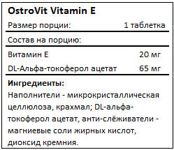 Состав Vitamin E от OstroVit