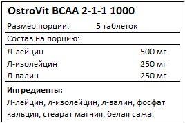 Состав BCAA 2-1-1 1000 от OstroVit