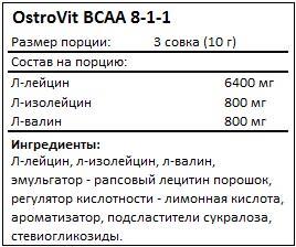 Состав BCAA 8-1-1 от OstroVit