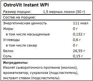 Состав Instant WPI от OstroVit