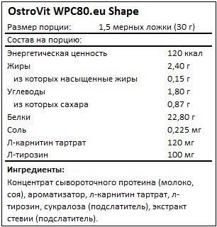 Состав WPC80.eu Shape от OstroVit