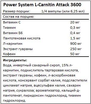 Состав L-Carnitin Attack 3600 от Power System