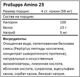Состав Amino 23 от ProSupps
