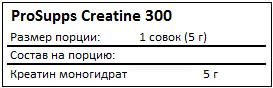 Состав Creatine 300 от ProSupps