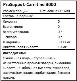 Состав L-Carnitine 3000 от ProSupps