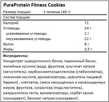 Состав Fitness Cookies от PureProtein