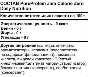 Состав Jam Zero Calorie Daily Nutrition от PureProtein