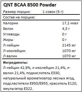 Состав BCAA Powder 8500 от QNT
