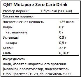 Состав протеинового коктейля Metapure Zero Carb Drink от QNT