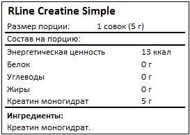 Состав Creatine Simple от RLine