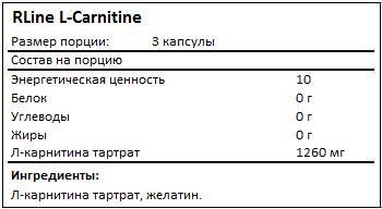 Состав L-Carnitine от RLine