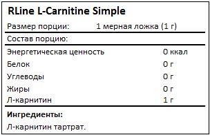 Состав L-Carnitine Simple от RLine