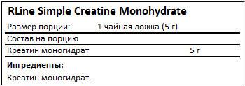 Состав Simple Creatine Monohydrate от RLine