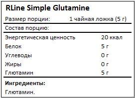 Состав Glutamine Simple от RLine