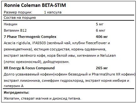 Состав BETA-STIM от Ronnie Coleman