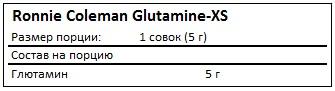 Состав Glutamine-XS от Ronnie Coleman