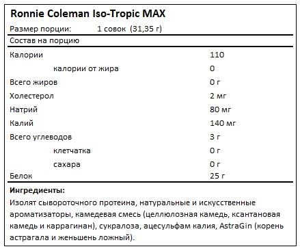 Состав Iso-Tropic MAX от Ronnie Coleman