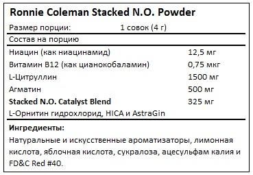 Состав Stacked N.O. Powder от Ronnie Coleman