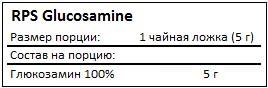 Состав Glucosamine от RPS