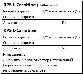 Состав L-Carnitine от RPS