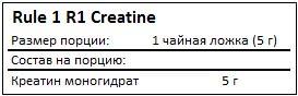 Состав R1 Creatine от Rule 1