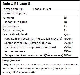 Состав R1 Lean 5 от Rule 1