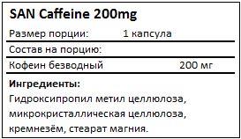 Состав Caffeine от SAN