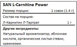 Состав L-Carnitine Power от SAN