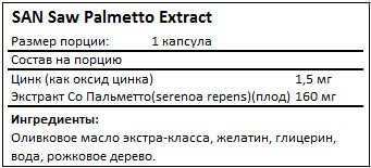 Состав Saw Palmetto Extract от SAN