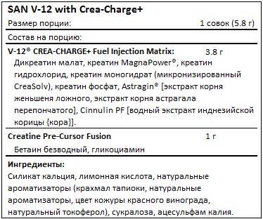 Состав V-12 with Crea-Charge+ от SAN