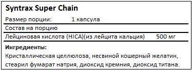 Состав Super Chain от Syntrax