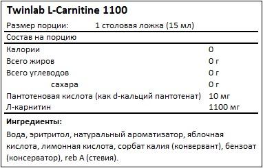 Состав L-Carnitine Fuel 1100 от Twinlab