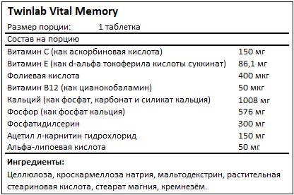 Состав Vital Memory от Twinlab