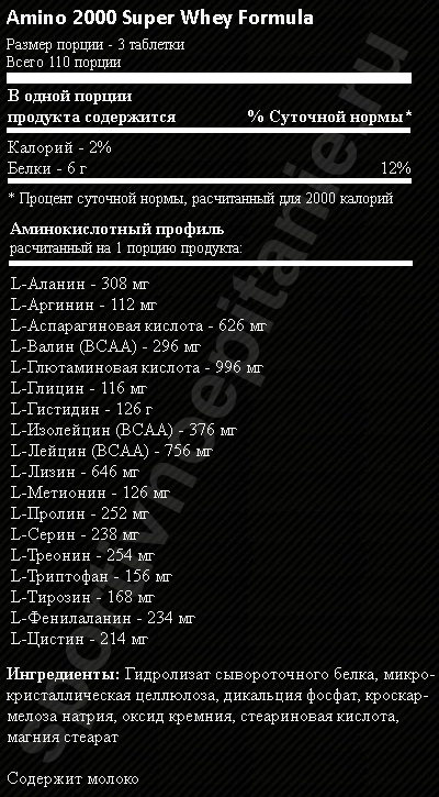 Состав Amino 2000 от Ultimate Nutrition