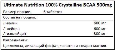 Состав 100% Crystalline BCAA 500mg от Ultimate Nutrition