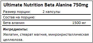 Состав Beta Alanine 750mg от Ultimate Nutrition