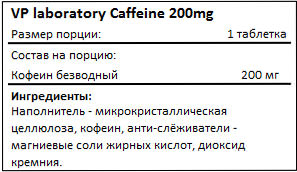 Состав Caffeine 200mg от Vplab