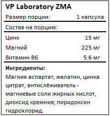Состав ZMA от Vplab